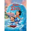Disney Lilo & Stitch 2195844