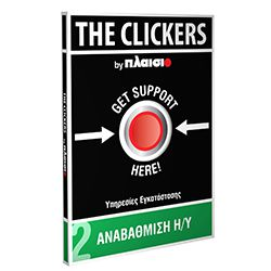 The Clickers Αναβάθμιση  H/Y