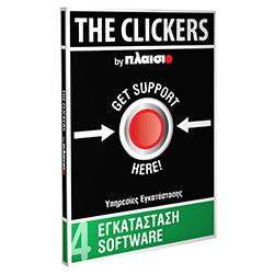 The Clickers Εγκατάσταση Software