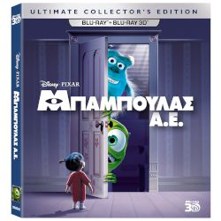Disney Superset 3D BD plus 2D Μπαμπούλας Α.Ε