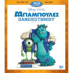 Disney Monsters University 3D Super Set (3D BD + 2D BD)