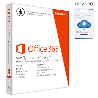 Microsoft Office 365 Personal 32-bit/x64 Greek 1 έτος