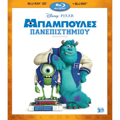 Monsters University 3D Super Set (3D BD + 2D BD)