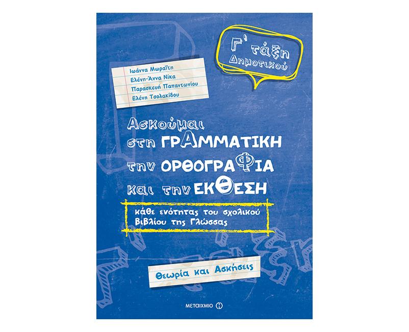 Ασκουμαι στη γραμματική, την ορθογραφία και την έκθεση