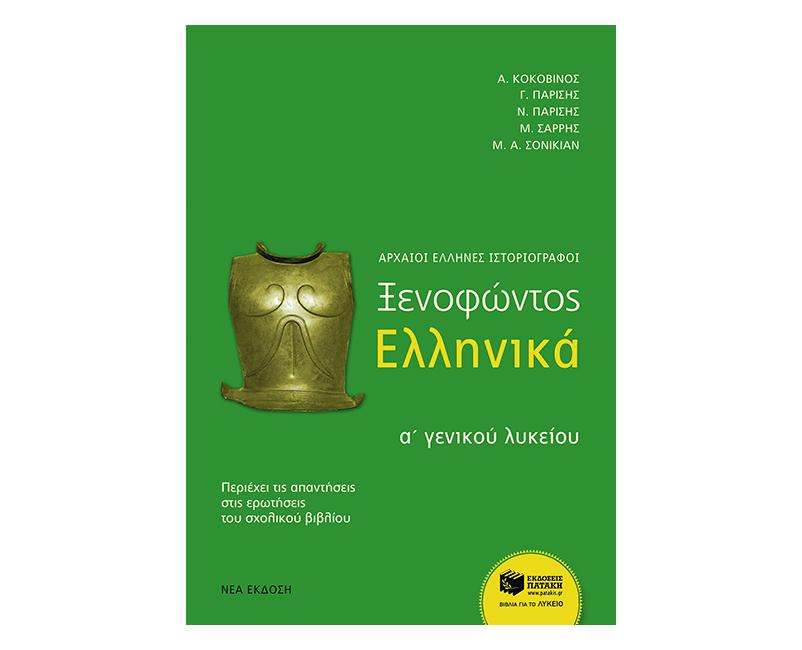 Ξενοφώντα Ελληνικα Α΄ Λυκείου