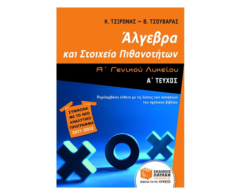 Άλγεβρα Α΄Λυκείου Α΄Τόμος