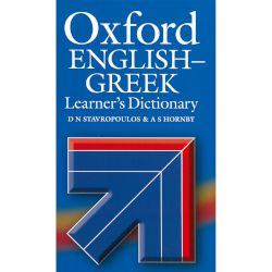 Oxford English-Greek Learners Dictionary