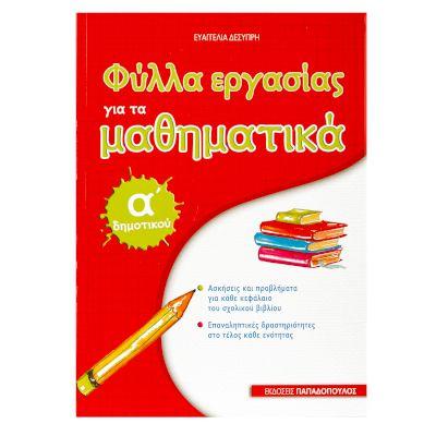 5a32c796cc Φύλλα Εργασίας για τα Μαθηματικά-Α  Δημοτικού - Σχολικά Βοηθήματα
