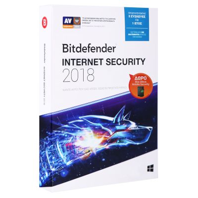 Bitdefender Internet Security 2018 3 άδειες (+1 Android), 1 έτος